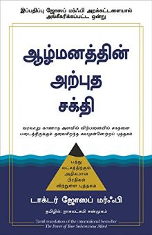 The Power of Your Subconscious Mind(Tamil)